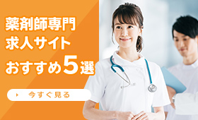 薬剤師専門求人サイトおすすめ5選
